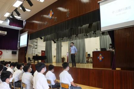 S3選科講座