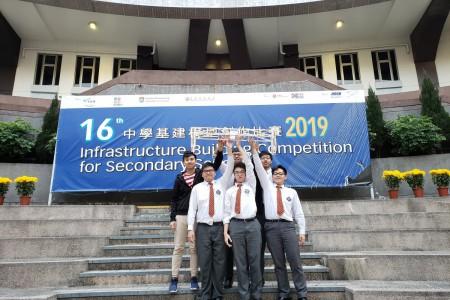 第十六屆中學基建模型大賽