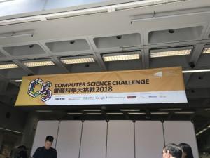 資訊及通訊科技科 --- 電腦科學大挑戰