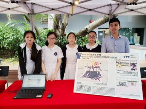 資訊及通訊科技科 --- 「STEM X 職業探索」遊戲程式設計比賽STEM 創新創意大獎