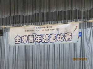 第41屆全港青年學藝比賽